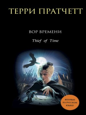 cover image of Вор времени