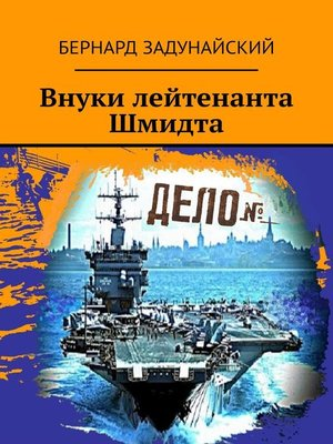 cover image of Внуки лейтенанта Шмидта