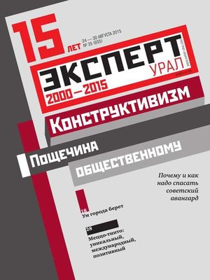 cover image of Эксперт Урал 35-2015
