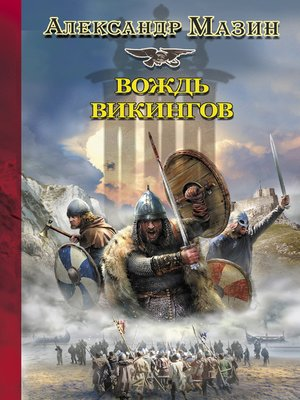 cover image of Вождь викингов