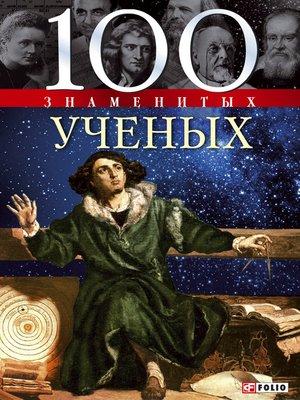 cover image of 100 знаменитых ученых