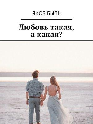 cover image of Любовь такая, акакая?