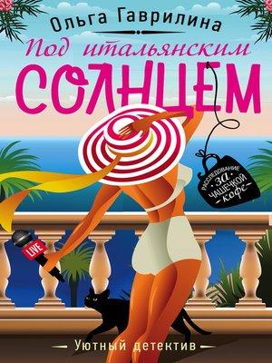 cover image of Под итальянским солнцем