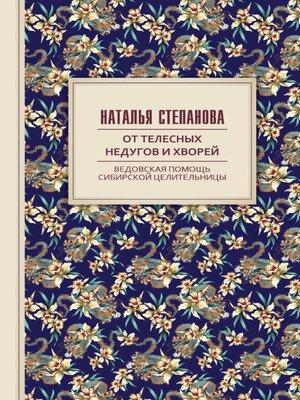 cover image of От телесных недугов и хворей. Ведовская помощь сибирской целительницы