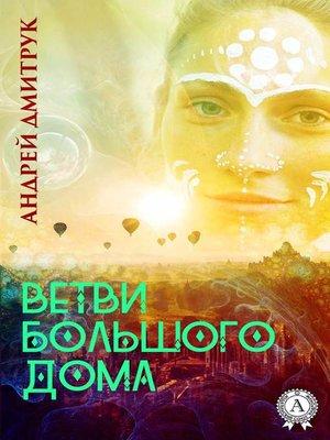 cover image of ВЕТВИ БОЛЬШОГО ДОМА
