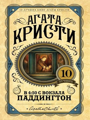 cover image of В 4