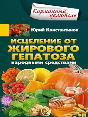 cover image of Исцеление от жирового гепатоза народными средствами