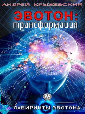 cover image of Эвотон