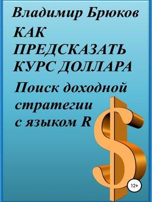 cover image of Как предсказать курс доллара. Поиск доходной стратегии с языком R