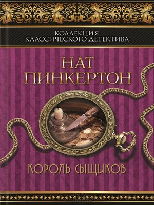 cover image of Король сыщиков (сборник)
