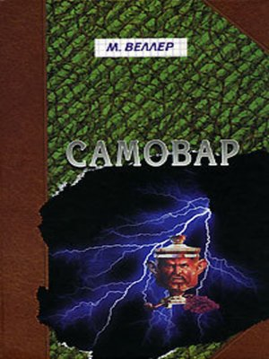 cover image of Самовар. Б. Вавилонская