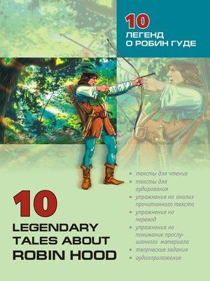 cover image of 10 легенд о Робин Гуде