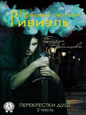 cover image of Красный охотник Ривиэль. Перекрестки душ