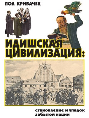 cover image of Идишская цивилизация
