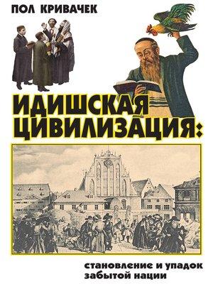 cover image of Идишская цивилизация