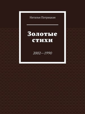 cover image of Золотые стихи. Лирика