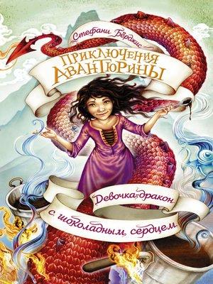 cover image of Девочка-дракон с шоколадным сердцем