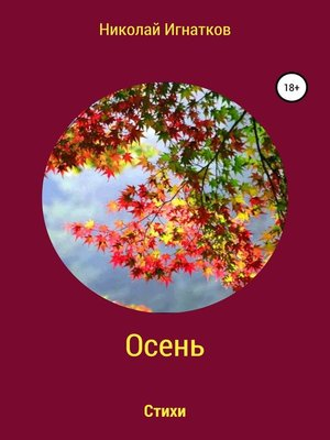 cover image of Осень. Книга стихотворений