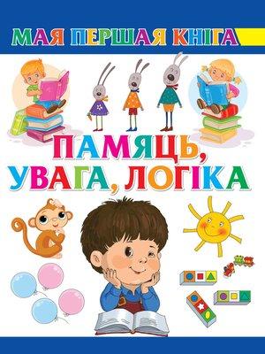 cover image of Памяць, увага, логіка