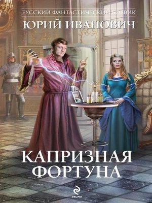 cover image of Капризная Фортуна
