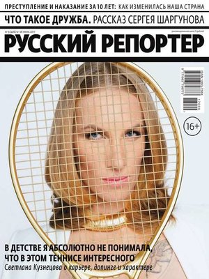 cover image of Русский Репортер 09-2017