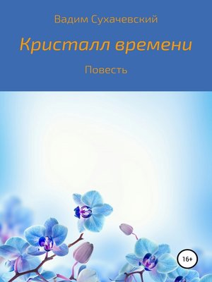 cover image of Кристалл времени