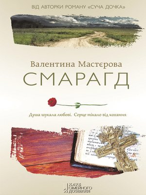 cover image of Смарагд