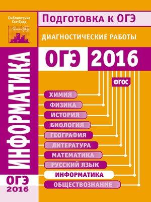 cover image of Информатика. Подготовка к ОГЭ в 2016 году. Диагностические работы