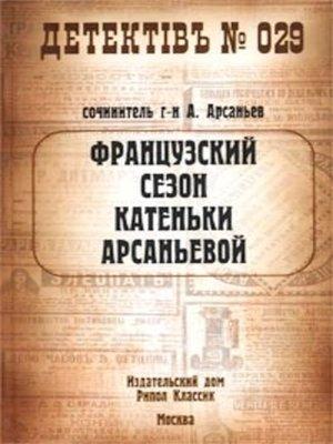 cover image of Французский сезон Катеньки Арсаньевой