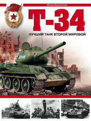 cover image of Т-34. Лучший танк Второй мировой