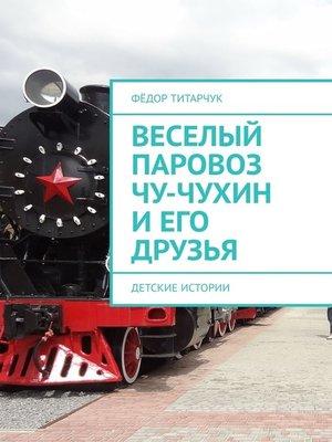 cover image of Веселый паровоз Чу-Чухин иего друзья. Детские истории