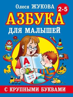 cover image of Азбука с крупными буквами для малышей