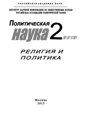 cover image of Политическая наука №2 / 2013. Религия и политика