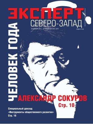 cover image of Эксперт Северо-Запад 01-2012