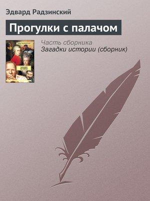 cover image of Прогулки с палачом