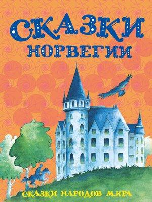 cover image of Сказки Норвегии