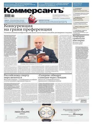 cover image of Коммерсантъ (понедельник-пятница) 56-2018