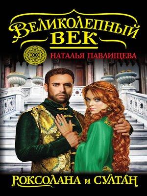 cover image of Роксолана и Султан