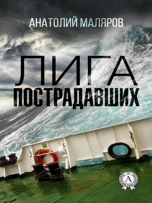 cover image of Лига пострадавших