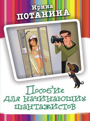 cover image of Пособие для начинающих шантажистов
