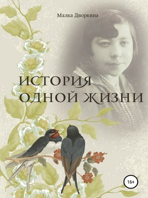 cover image of История одной жизни