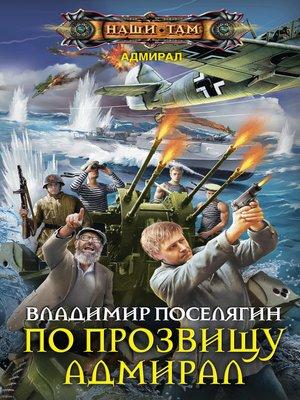 cover image of По прозвищу Адмирал