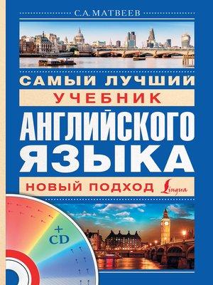 cover image of Самый лучший учебник английского языка
