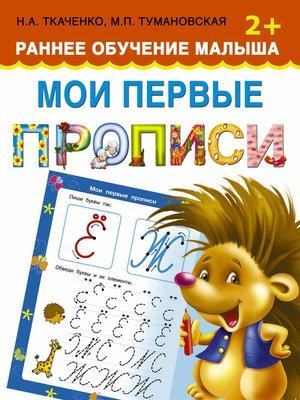 cover image of Мои первые прописи. Раннее обучение малыша 2+