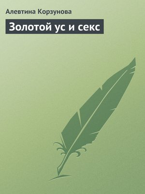 cover image of Золотой ус и секс