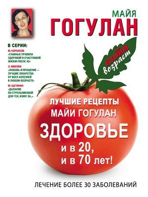 cover image of Лучшие рецепты Майи Гогулан. Здоровье и в 20 и в 70 лет!