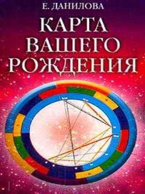 cover image of Карта вашего рождения