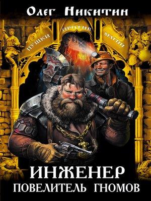 cover image of Инженер – повелитель гномов