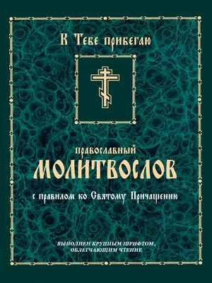 cover image of К тебе прибегаю. Православный молитвослов с правилом ко Святому Причащению