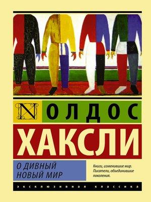 cover image of О дивный новый мир